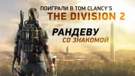 Превью по пресс-версии к игре Tom Clancy's The Division 2