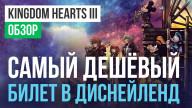 Обзор игры Kingdom Hearts III