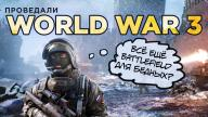 Превью по ранней версии к игре World War 3