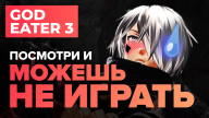 Видеообзор игры God Eater 3