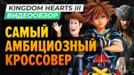 Видеообзор игры Kingdom Hearts III