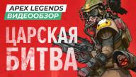 Видеообзор игры Apex Legends