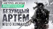 видеообзор Metro: Exodus