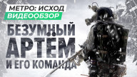 Видеообзор игры Metro: Exodus
