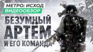 Видеообзор игры Metro: Exodus