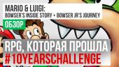 Mario & Luigi: Bowser's Inside Story + Bowser Jr.'s Journey: Обзор