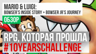 Обзор игры Mario & Luigi: Bowser's Inside Story + Bowser Jr.'s Journey