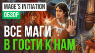 Обзор игры Mage's Initiation: Reign of the Elements