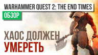 Обзор игры Warhammer Quest 2: The End Times