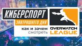 Киберспорт завтрашнего дня — как и зачем смотреть Overwatch League к игре
