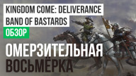 Обзор игры Kingdom Come: Deliverance — Band of Bastards