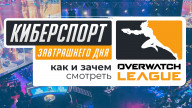 Киберспорт завтрашнего дня — как и зачем смотреть Overwatch League