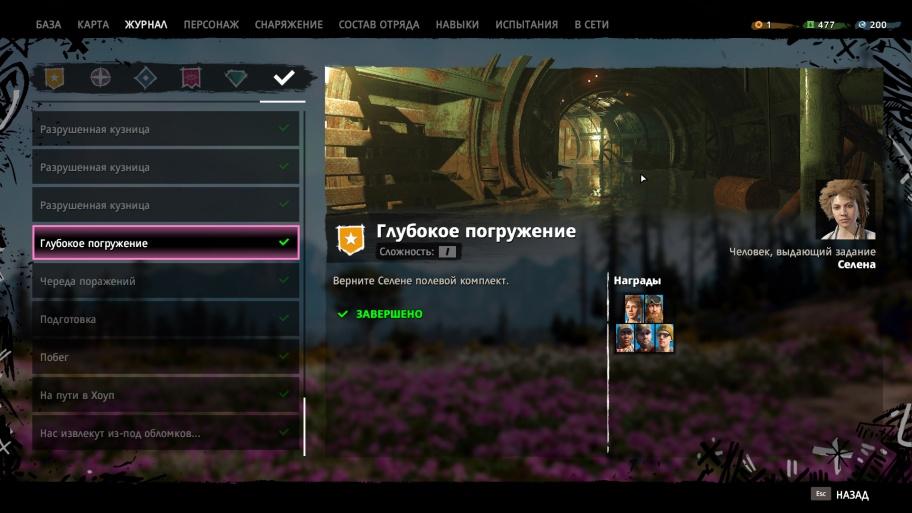 Прохождение Far Cry New Dawn