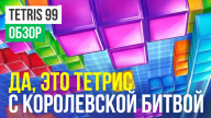 Обзор игры Tetris 99