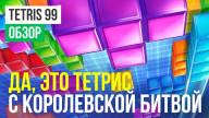 Обзор игры Tetris 99