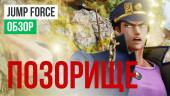Jump Force: Обзор