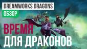 Dragons: Dawn of New Riders: Обзор