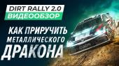 видеообзор DiRT Rally 2.0