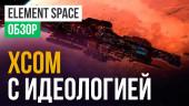 Element: Space: Обзор
