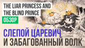 The Liar Princess and the Blind Prince: Обзор