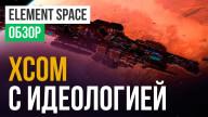 Обзор игры Element: Space