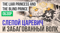 Обзор игры The Liar Princess and the Blind Prince