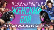 Международный женский бой — 10 крутых девушек из файтингов