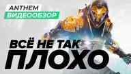 Видеообзор игры Anthem