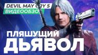 Видеообзор игры Devil May Cry 5