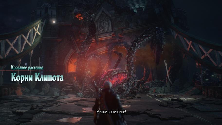 Прохождение Devil May Cry 5