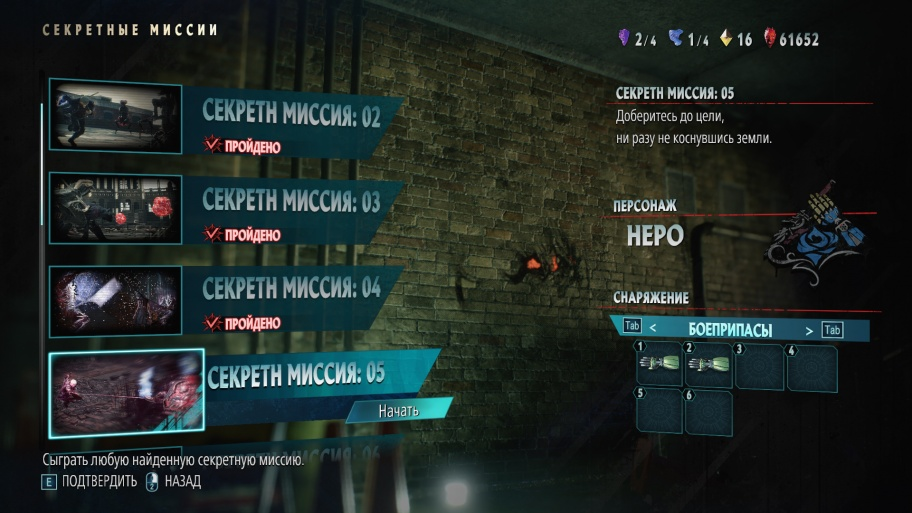 Как пройти все секретные миссии в Devil May Cry 5