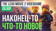 Обзор игры The LEGO Movie 2 Videogame