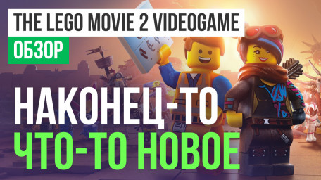 LEGO Movie 2 Videogame, The