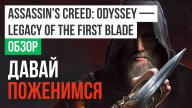 Обзор игры Assassin's Creed: Odyssey — Legacy of the First Blade