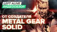 Видеообзор игры Left Alive