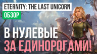 Обзор игры Eternity: The Last Unicorn