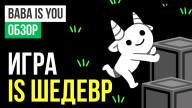 Обзор игры Baba Is You