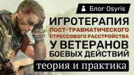 «Игротерапия ПТСР у Ветеранов боевых действий. Теория и Практика»