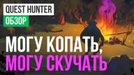 Обзор игры Quest Hunter