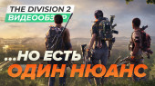 видеообзор Tom Clancy's The Division 2