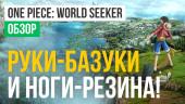 One Piece: World Seeker: Обзор