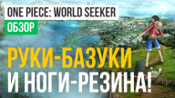 Обзор игры One Piece: World Seeker
