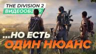 Видеообзор игры Tom Clancy's The Division 2