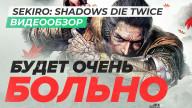 Видеообзор игры Sekiro: Shadows Die Twice