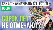 SNK 40th Anniversary Collection: Обзор