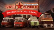 Превью по ранней версии к игре Workers & Resources: Soviet Republic