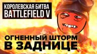 Видеообзор игры Battlefield V. Огненный шторм