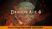 Dragon Age 4: Как умирала Dragon Age 4 и что с ней стало? Расследование Kotaku