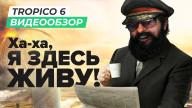 Видеообзор игры Tropico 6