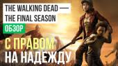 The Walking Dead: The Telltale Series - The Final Season: Обзор